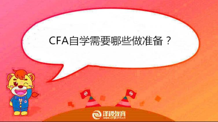 CFA自學需要哪些做準備?