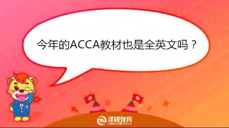 今年的ACCA教材也是全英文吗?