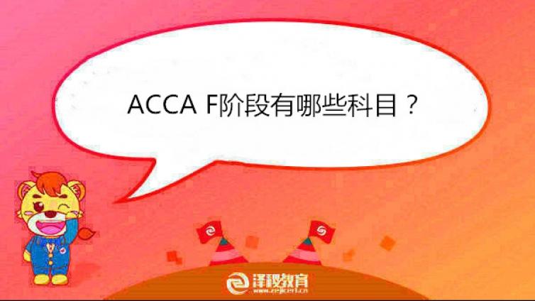 ACCA F阶段有哪些科目?