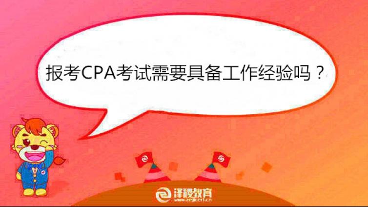 报考CPA考试需要具备工作经验吗?