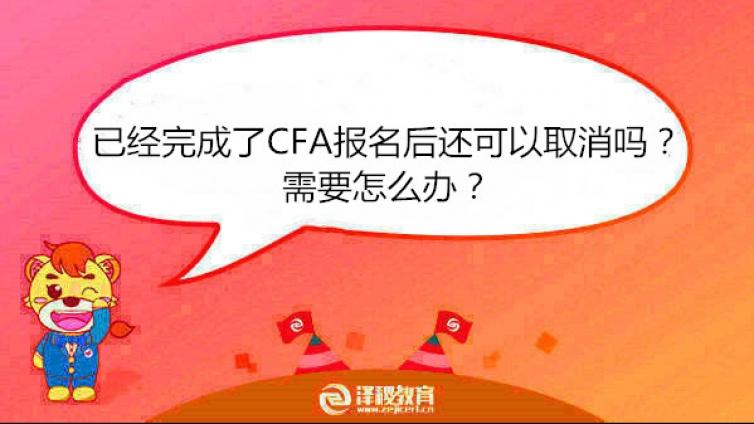 已经完成了CFA报名后还可以取消吗?需要怎么办?
