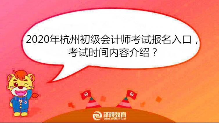 2020年杭州初级会计师考试报名入口,考试时间内容介绍?