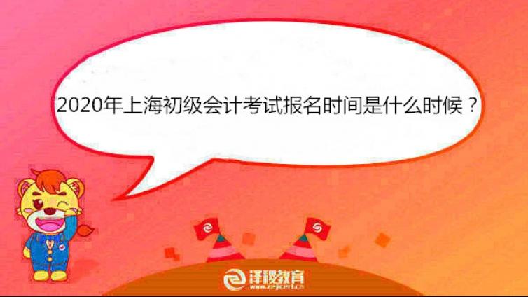 2020年上海初级会计考试报名时间是什么时候?