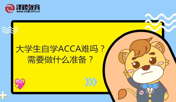 大学生自学ACCA难吗?需要做什么准备?