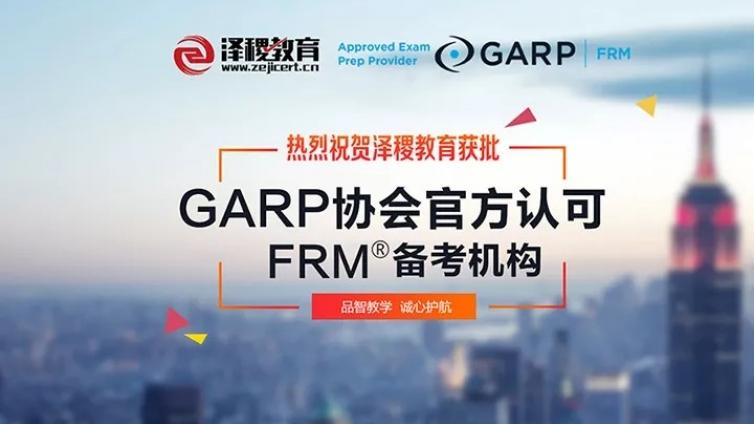 热烈祝贺泽稷教育获批GARP协会官方认可FRM备考机构