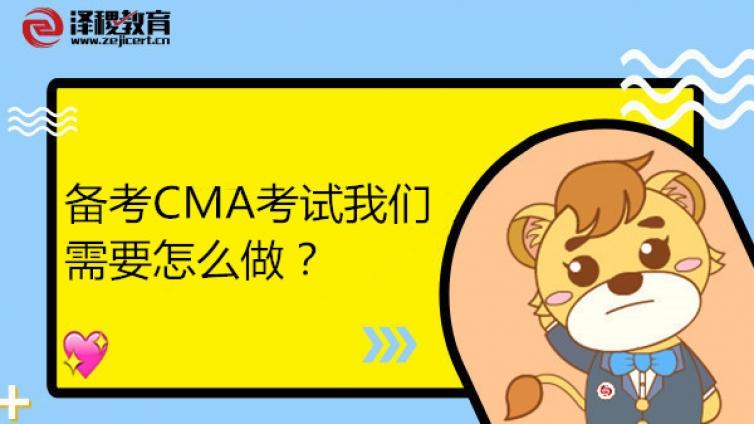 备考CMA考试我们需要怎么做?