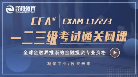CFA?一二三級考試通關網課(五年)