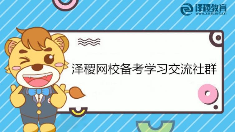 泽稷网校备考学习交流社群