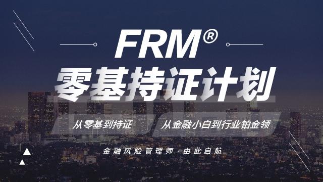 FRM零基持证计划