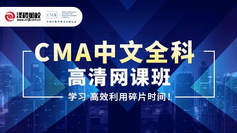 CMA 中文全科高清網課班