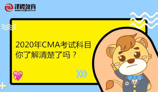 2020年CMA考试科目你了解清楚了吗?