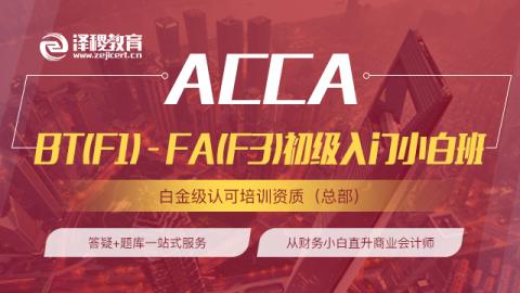 ACCA AB(F1) - FA(F3)初級入門小白班