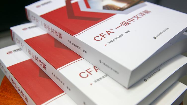 2021年CFA报名时间以及考试费用相信讲解!