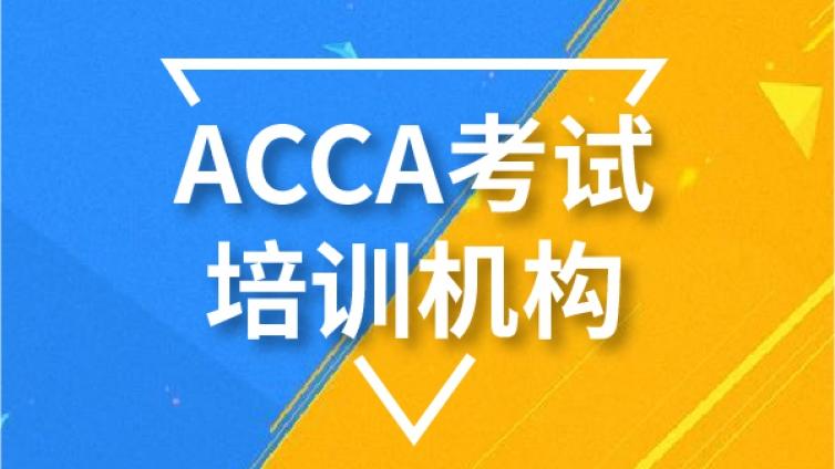 怎么样进行ACCA学员注册?