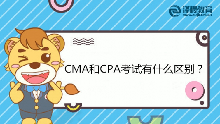 CMA和CPA考试有什么区别?