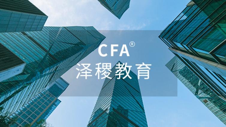 12月CFA考试报名截止了!你报名成功了吗?