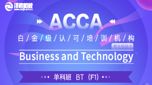 ACCA BT Business and Technology(基础网课)