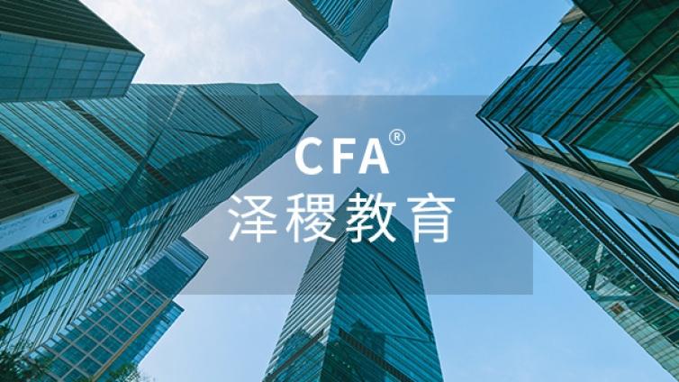 2021年CFA考试报名条件都有哪些要求?