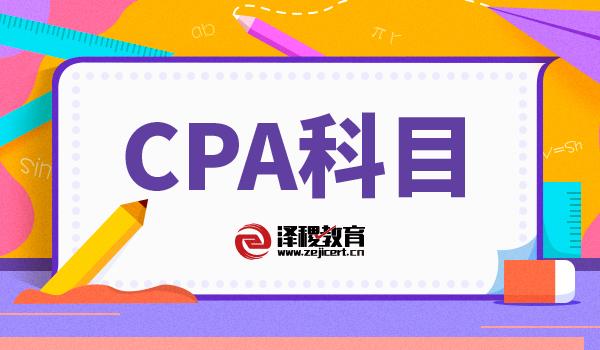 泽稷考生分享CPA考试科目组合搭配方法!
