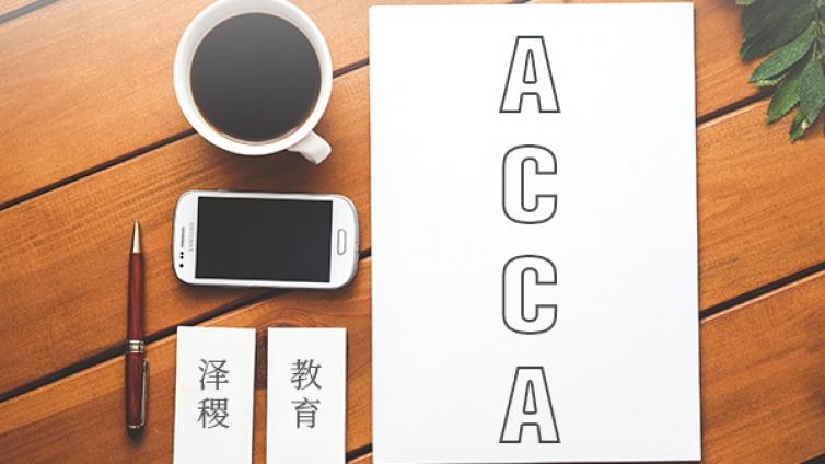 这些ACCA考试最常见的错误行为你可要注意了!