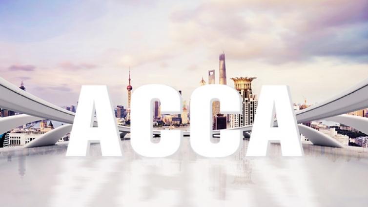 报考ACCA考试后还可以取消吗?