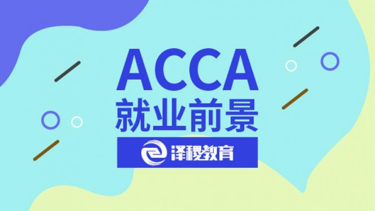 ACCA考试完成后好找工作吗?