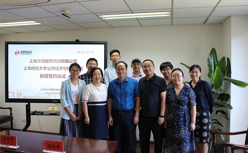上海财经大学公共经济与管理学院与泽稷教育捐赠签约仪式顺利举行