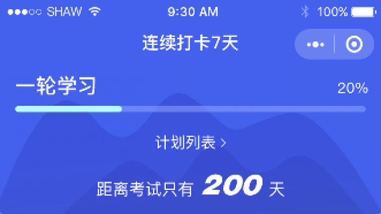 "CPA题库再添新功能,六科""学习计划""自动生成!"