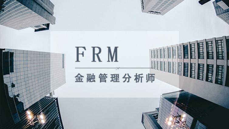 2020年FRM国内考试地点都是在哪些地方?