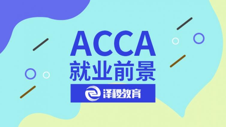 考下ACCA证书后在国外好就业吗?