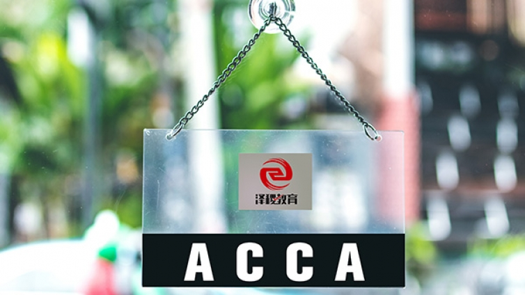 ACCA考试科目都有哪些?科目顺序怎么安排?
