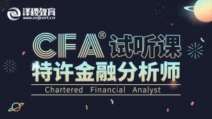 CFA®试听课