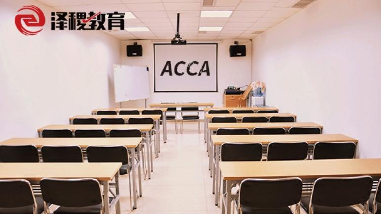 申请ACCA免考后还要交考试费吗?免考条件有哪些?