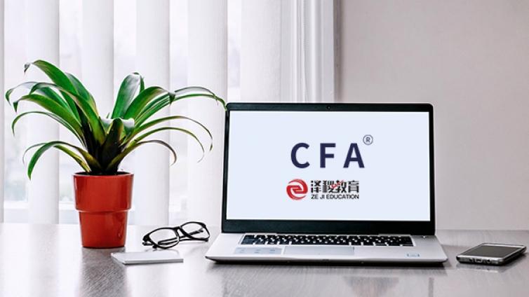 CFA考试成绩有效期可以保留多久?