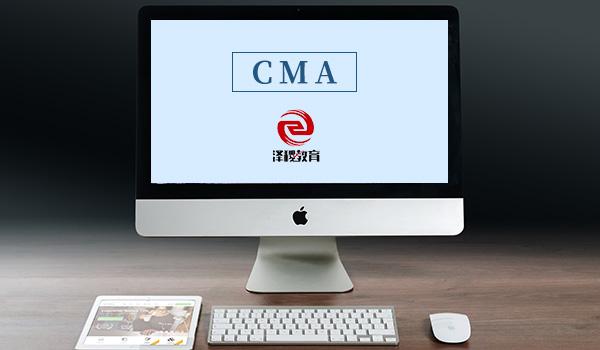 考生分享CMA备考攻略