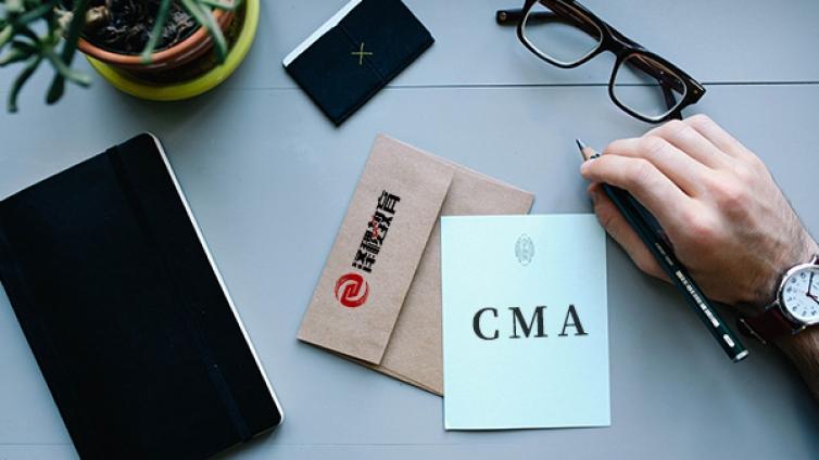 CMA考试是全英文的吗?考试科目有哪些?