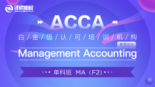 ACCA MA Management Accounting(基础网课)