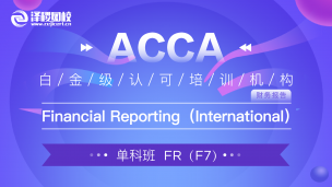 ACCA FR Financial Reporting