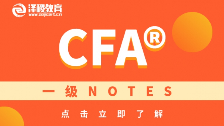 CFA一级考试内容都包括哪些?