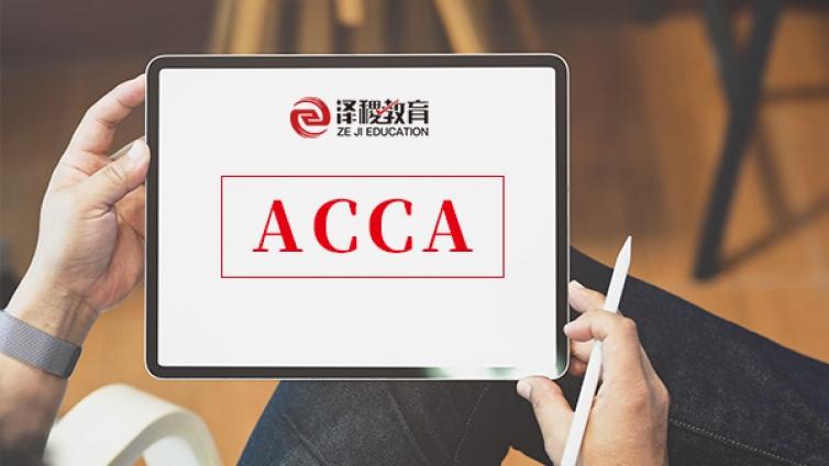 ACCA和考研有冲突吗?先考那个比较好?