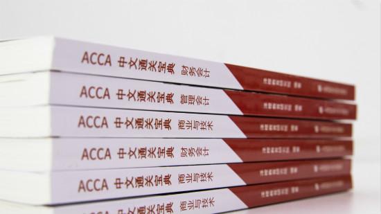 热烈祝贺泽稷教育《ACCA中文通关宝典》重磅发行