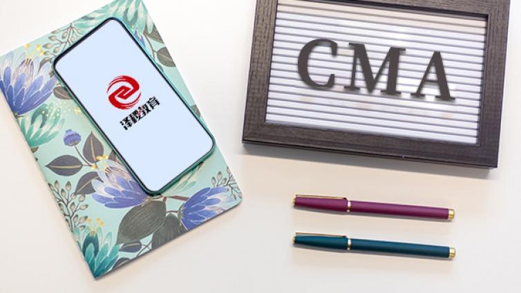 2020年CMA考试成绩要怎么查询?