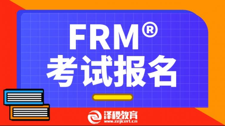 2020年11月FRM考试报名时间即将结束!