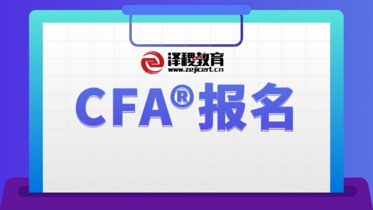 2021年CFA考试要怎么进行考场预约?