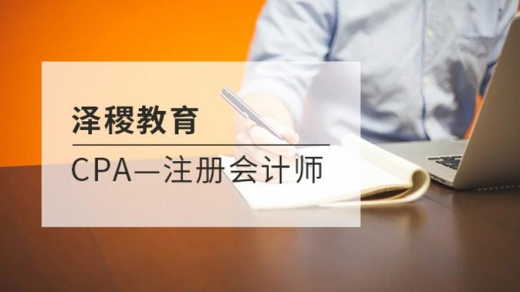 考CPA VS考公哪个难?如何抉择?