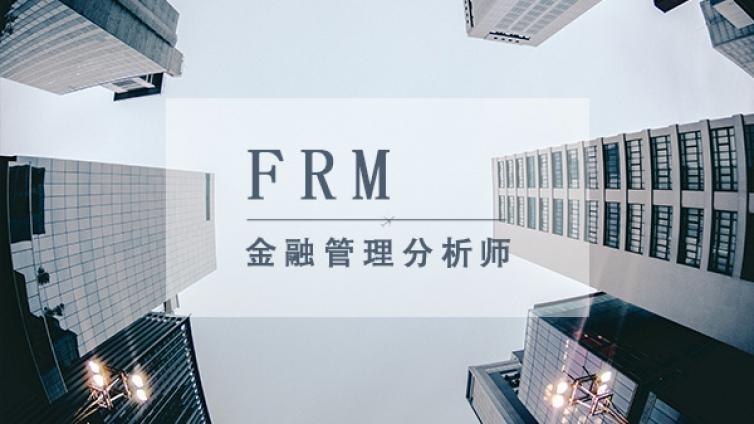 10月份FRM考试考点分别在哪些地方?怎么到达?