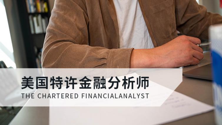 特许金融会计师是什么?薪资水平如何?