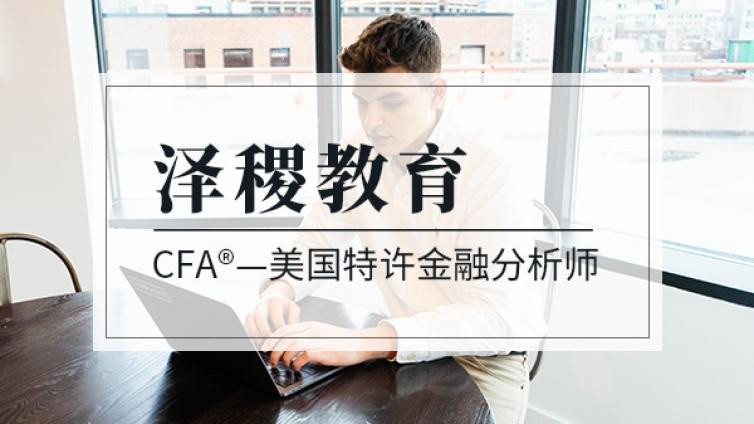 国内报考CFA考试有用吗?能找到好工作吗?