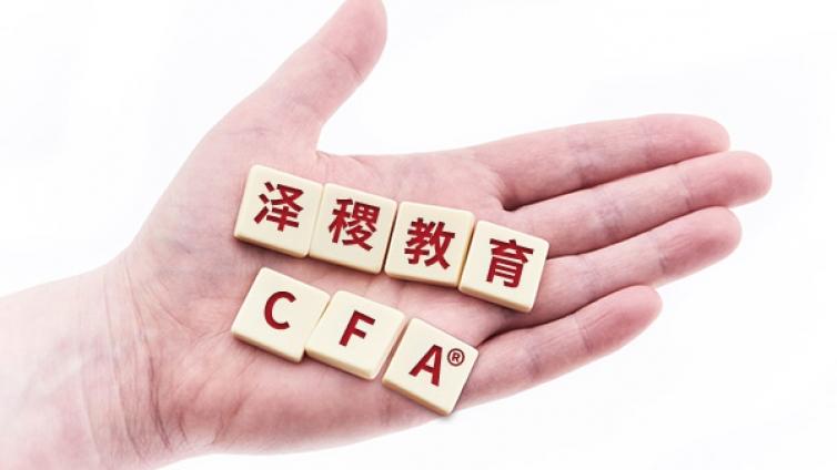零基础的考生要不如何备考和学习CFA考试?