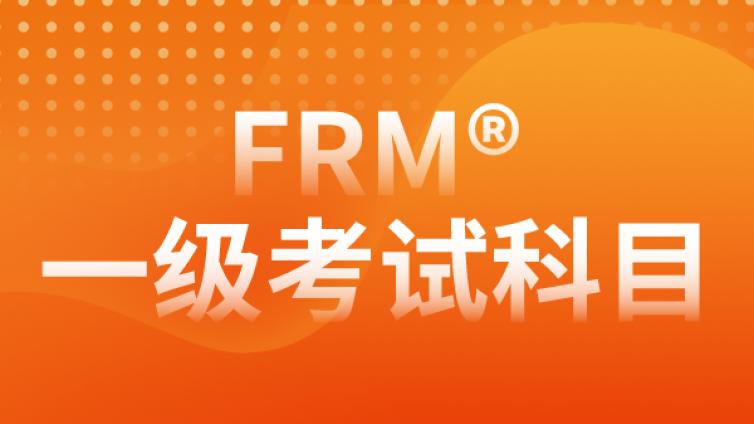 FRM一级考试科目都有哪些?每个科目都讲些什么?
